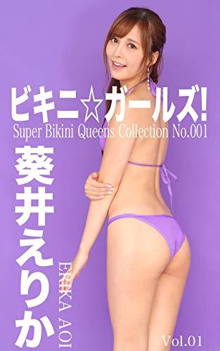 ビキニ☆ガールズ! 001 葵井えりか: ビキニアイドル100%総天然色 SUPER BIKINI QUEENS COLLECTION (クイーンズコレクション)