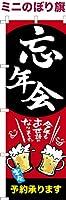 卓上ミニのぼり旗 「忘年会2」 短納期 既製品 13cm×39cm ミニのぼり