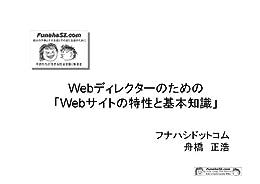 [舟橋 正浩]のWebディレクターのための「Webサイトの特性と基本知識」 フナハシドットコムICT講座
