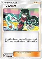 ポケモンカードゲーム/PK-SM9-088 ナツメの暗示 U