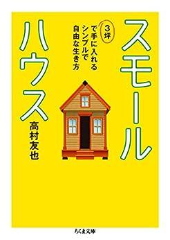 [高村友也]のスモールハウス ──3坪で手に入れるシンプルで自由な生き方 (ちくま文庫)