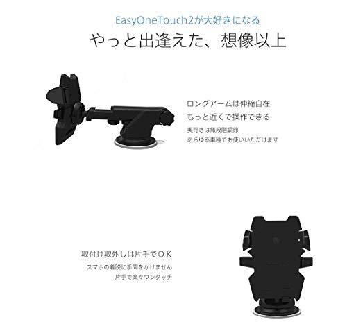 『(SmartTap) 車載ホルダー スマホ スマホホルダー スマホスタンド 車 EasyOneTouch2 (オートホールド式/伸縮アーム/粘着ゲル吸盤) 各種 iPhone/Android HLCRIO121』の3枚目の画像