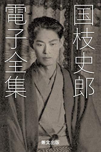 国枝史郎電子全集(全124作品) 日本文学名作電子全集