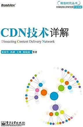 CDN技术详解 (转型时代丛书)