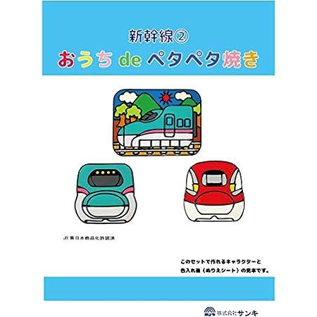 おうちdeペタペタ焼き 新幹線シリーズ  (はやぶさ&こまち)