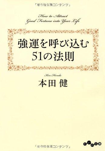 強運を呼び込む51の法則 (だいわ文庫)