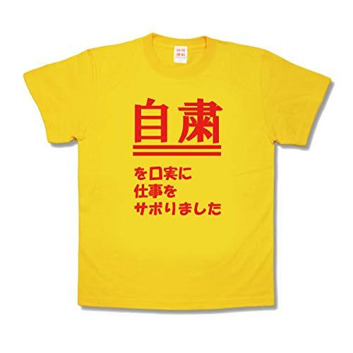 カミカゼスタイル (kamikazestyle) 【おもしろTシャツ】自粛を口実に仕事をサボりました (M, ゴールドイエロー)
