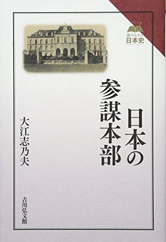 日本の参謀本部 (読みなおす日本史)