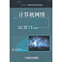 A computer network (with electronic courseware)(Chinese Edition)