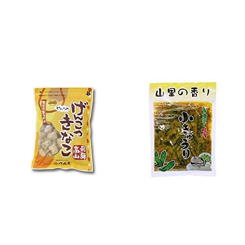 [2点セット] 飛騨 打保屋 駄菓子 黒胡麻こくせん(130g)・山里の香り 青唐辛し味噌 小きゅうり(250g)