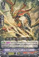 カードファイト!! ヴァンガード/V-BT03/039 ダストプラズマ・ドラゴン R