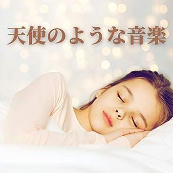 天使のような音楽:熟睡・夢を見る・自然音・休息