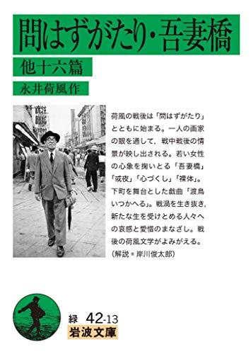 問はずがたり・吾妻橋 他十六篇 (岩波文庫)