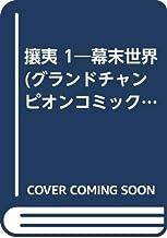 攘夷 1―幕末世界 (グランドチャンピオンコミックス)