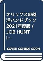 オリックスの就活ハンドブック〈2021年度版〉 (会社別就活ハンドブックシリーズ)