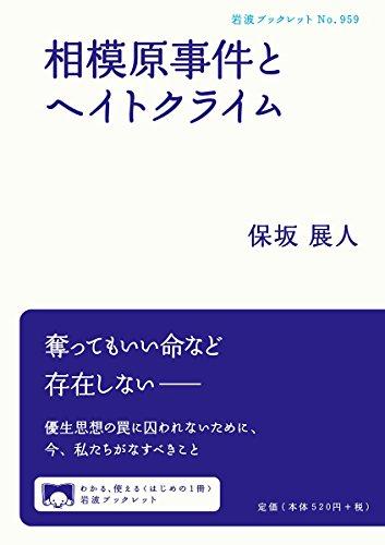 相模原事件とヘイトクライム (岩波ブックレット)