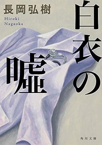 白衣の嘘 (角川文庫)