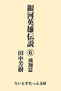 銀河英雄伝説 6巻 表紙画像