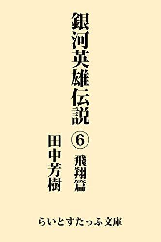 銀河英雄伝説6 飛翔篇 (らいとすたっふ文庫)