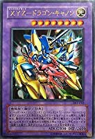 SK2-042 UR XYZ-ドラゴン・キャノン【遊戯王シングルカード】
