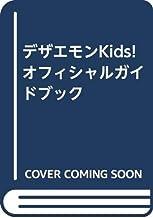 デザエモンKids!オフィシャルガイドブック