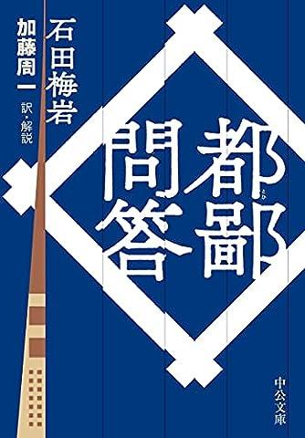 都鄙問答 (中公文庫, い136-1)