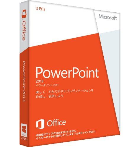 【旧商品/2016年メーカー出荷終了】Microsoft Office PowerPoint 2013 通常版 [プロダクトキーのみ] [パッケージ] [Windows版](PC2台/1ライセンス)