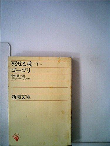 死せる魂〈下〉 (1977年) (岩波文庫)の詳細を見る