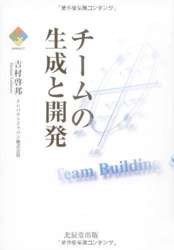 チームの生成と開発