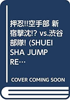 押忍!!空手部 新宿撃沈!? vs.渋谷部隊! (SHUEISHA JUMP REMIX)