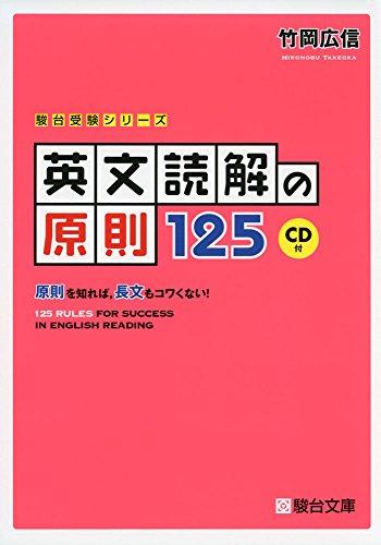 英文読解の原則125―原則を知れば,長文もコワくない! (駿台受験シリーズ)