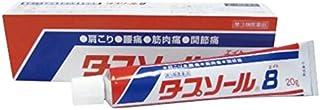 【第3類医薬品】タプソール8 20g