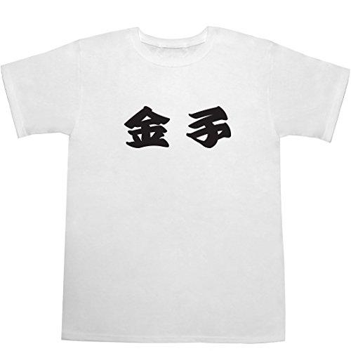 金子 T-shirts ホワイト L【金子恵美】【金子マリ】
