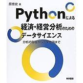 Pythonによる経済・経営分析のためのデータサイエンス~分析の基礎から因果推論まで