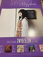 中村麗乃 乃木坂46 Sing out 会場限定 ポスター 欅坂46 日向坂46