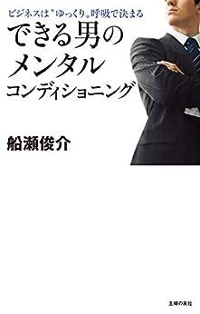 [船瀬 俊介]のできる男のメンタルコンディショニング