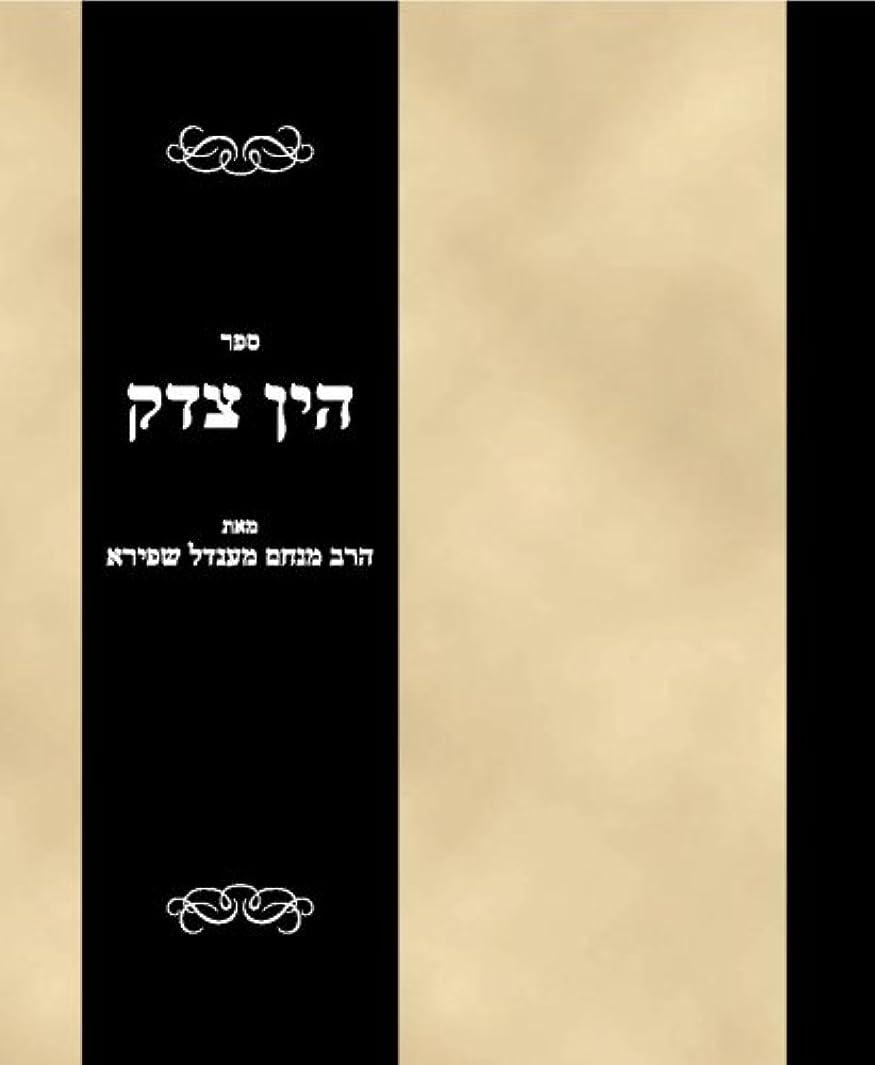 に勝るキラウエア山聖書Sefer Hin tsedek