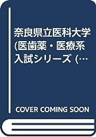 奈良県立医科大学 (医歯薬・医療系入試シリーズ (2003年版))