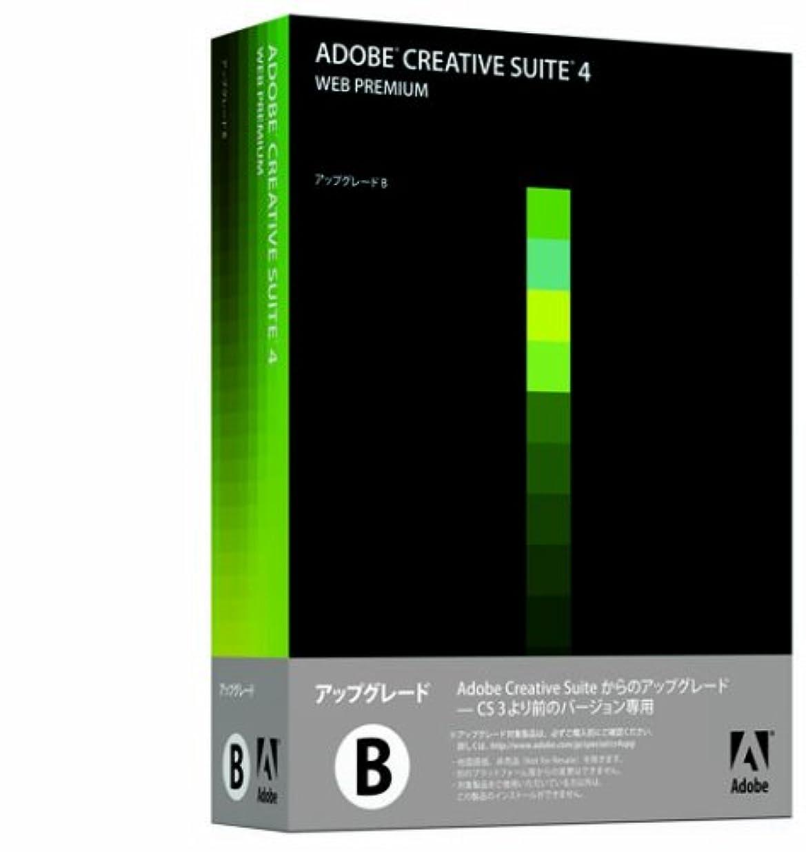 アパートおもてなし回転するAdobe Creative Suite 4 Web Premium 日本語版 アップグレード版B (SUITES 2/3V) 発売記念価格版 Macintosh版 (旧製品)
