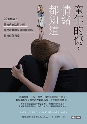 童年的傷,情緒都知道:26個練習,擁抱內在陰鬱小孩,掙脫潛藏的家庭創傷陰影,找回信任與愛: Das Kind in dir muss Heimat finden: Der Schlüssel zur Lösung (fast) aller Probleme (Traditional Chinese Edition)