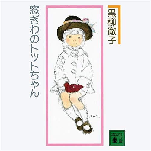『窓ぎわのトットちゃん』のカバーアート