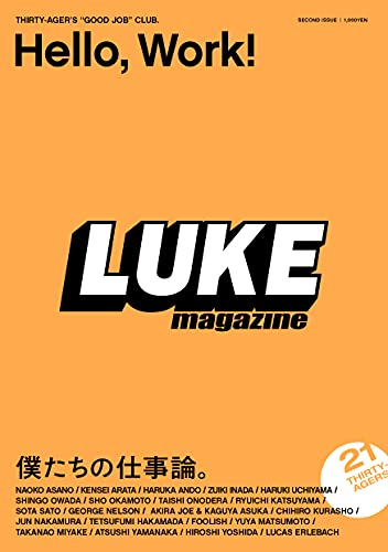 LUKE magazine vol.2 Hello, Work! 僕たちの仕事論。の詳細を見る
