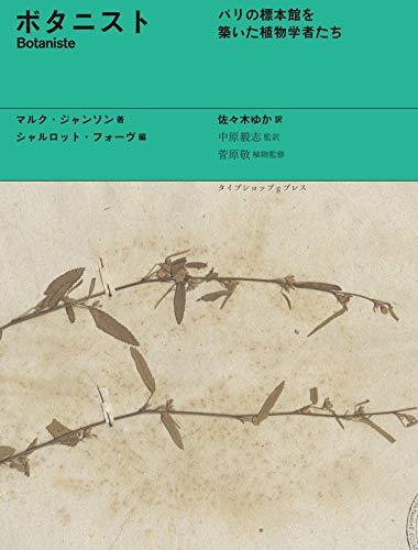 ボタニスト: パリの標本館を築いた植物学者たち (ヴィンケルハーケン叢書)の詳細を見る