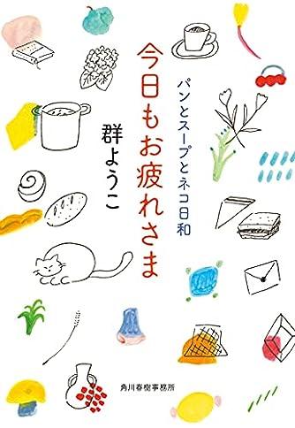 今日もお疲れさま パンとスープとネコ日和 (ハルキ文庫 む 2-16)