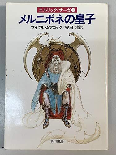 メルニボネの皇子 (ハヤカワ文庫 SF―エルリック・サーガ (587))