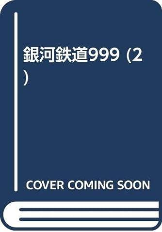 銀河鉄道999 (2)