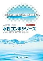 エスケー化研 水性コンポウレタン SR-419 16kg