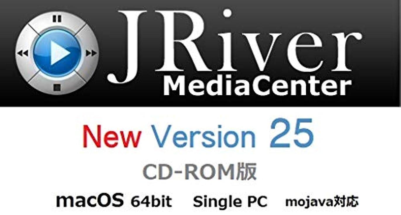 説得すみません降臨JRiver Media Center Ver25 macOS版 ライセンス&ソフトウェア