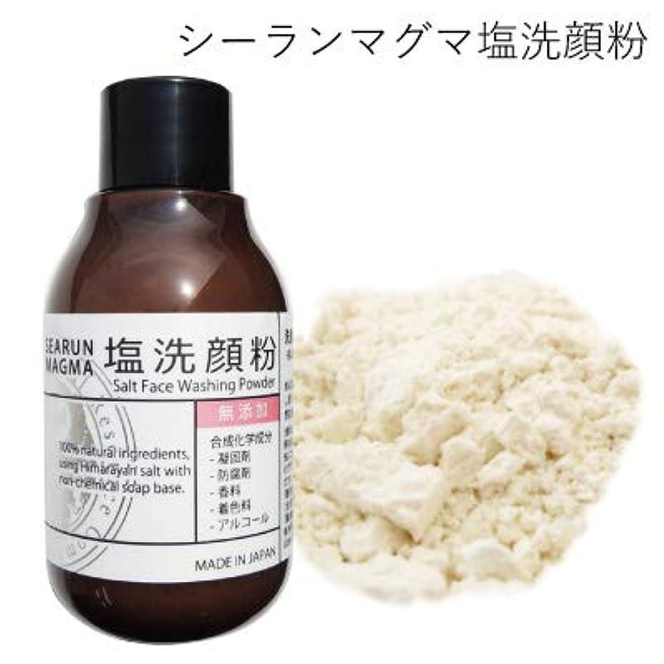 目覚めるヘッドレスメッセージシーラン マグマ 塩洗顔粉 40g