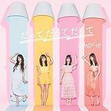 NMB48 【発売日未定】だってだってだって(通常盤Type-A)CD+DVD